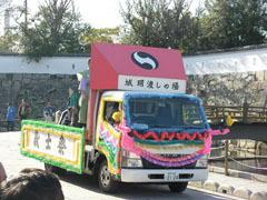 2010AkoGishisai0010.jpg
