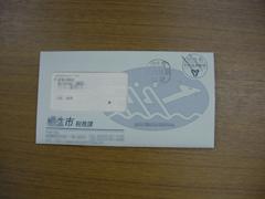 tsuuchisho01.png