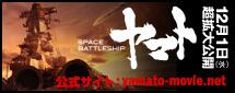 yamato_banner.jpg
